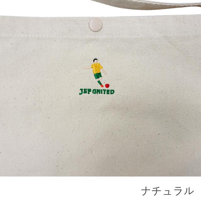 ワンポイント刺繍サコッシュ