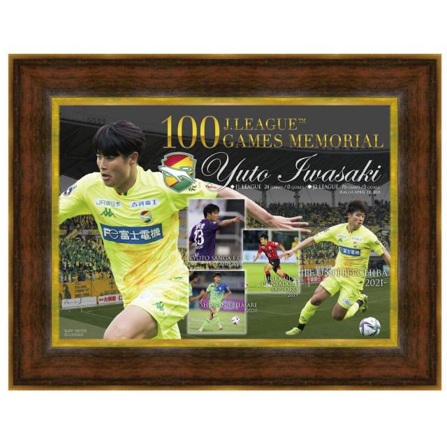 岩崎悠人選手Jリーグ100試合出場記念フォトフレーム