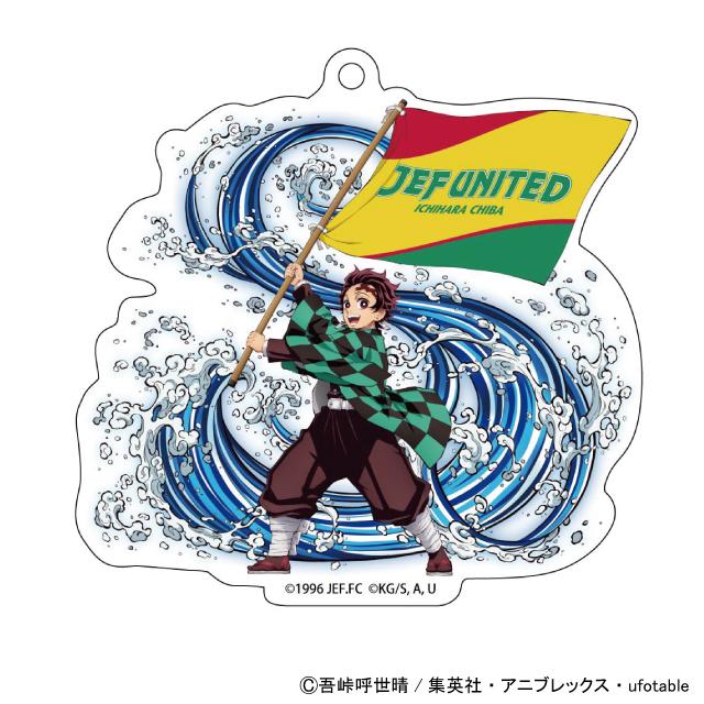 スポーツ2021×鬼滅の刃竈門炭治郎アクリルキーホルダー
