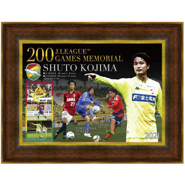 小島秀仁選手Jリーグ200試合出場記念フォトフレーム