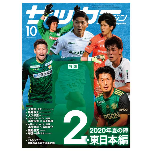 サッカーマガジン10月号
