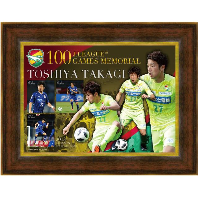 高木利弥選手Jリーグ100試合出場記念フォトフレーム