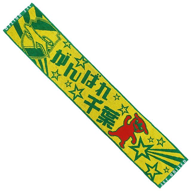 タオルマフラー(チーバくんV)