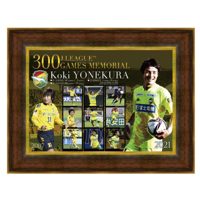 米倉恒貴選手Jリーグ300試合出場記念フォトフレーム