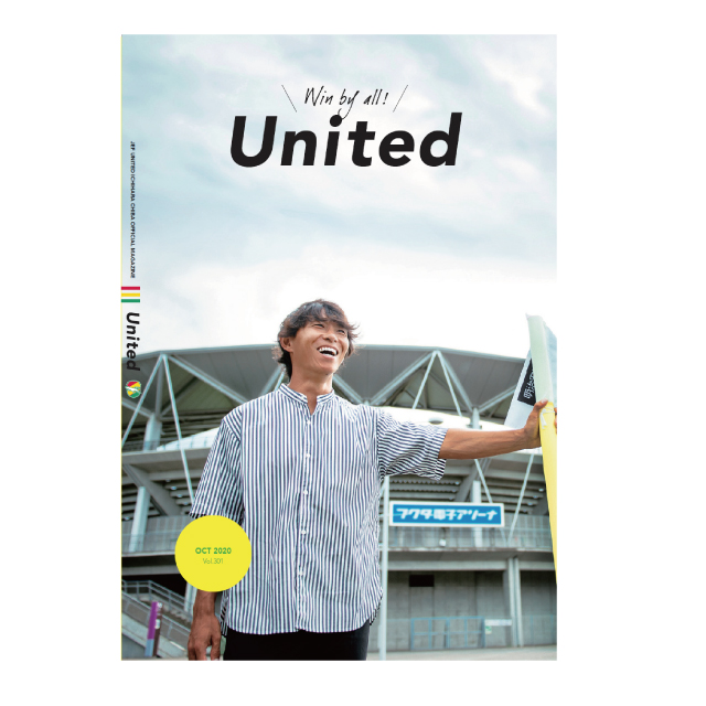 JEF UNITED OFFICIAL MAGAZINE 「UNITED vol.301」