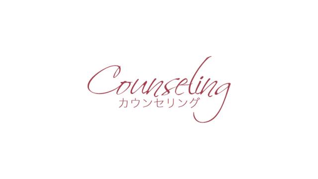 カウンセリング