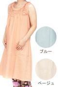 ワンピース■カットワーク刺繍ワンピース(ピンク/ブルー/ベージュ