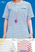 ポケット付きボーダーTシャツ(ブルー/グレー/レッド)