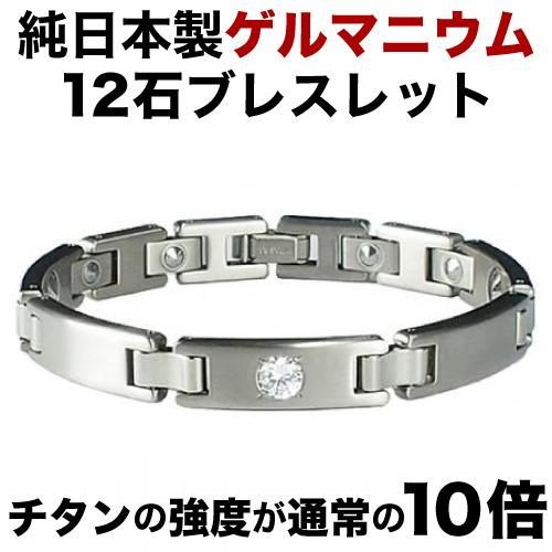 日本製・純チタン・純ゲルマニウム粒12石(ジルコニア) チタンの強度が10倍 ブレスレット
