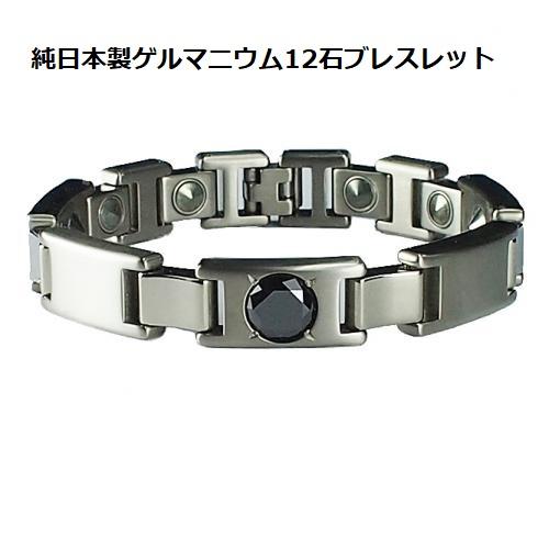 日本製・純チタン・純ゲルマニウム粒12石(ブラックキュービック) チタンの硬さが10倍 ブレスレット