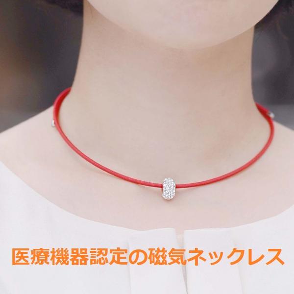 医療機器認定の磁気ネックレス ペンダント付 女性 肩こり解消 肩こりネックレス・カラー レッド・装着時最長45センチ