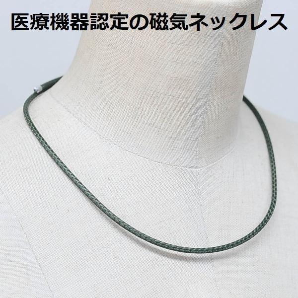 医療機器認定の磁気ネックレス 血行改善 肩こりネックレス ダークグリーンカラー・装着時最長50センチ