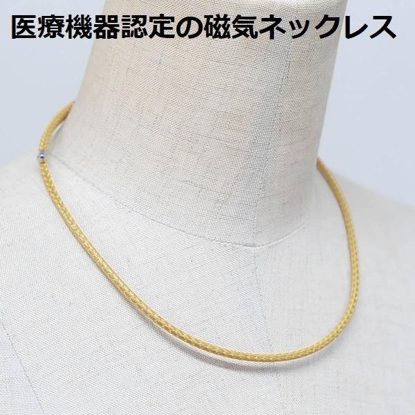 医療機器認定の磁気ネックレス おしゃれ 血行改善 肩こり解消グッズ 肩こり解消  肩こりネックレス ・カラー サンドベイジュ・ 装着時最長50センチ