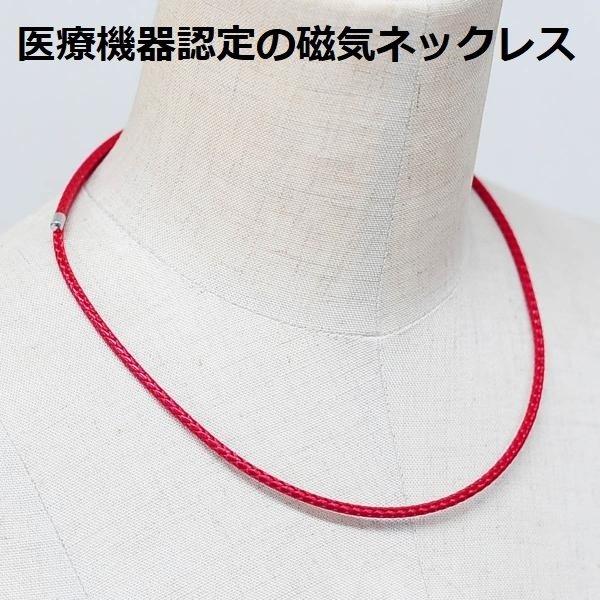 医療機器認定の磁気ネックレス おしゃれ レディース 女性 血行改善 肩こり解消グッズ 肩こり解消 肩こりネックレス ルージュカラー 装着時最長50センチ