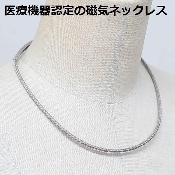 医療機器認定の磁気ネックレス おしゃれ 血行改善 肩こりネックレス ・グレーカラー・ 装着時最長50センチ
