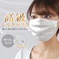 高級 シルク100% マスク 在庫あり シルク 紫外線対策  涼しい 洗えるマスク 軽くて 着け心地がよく 息苦しくない