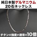 日本製 純チタン 純ゲルマニウム 20石 オールミラー(鏡面) チタンの強度が10倍 ネックレス