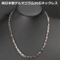 日本製 純チタン 純ゲルマニウム 20石 オールミラー(鏡面) チタンの硬さが10倍 ネックレス