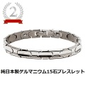 日本製・純チタン・純ゲルマニウム粒15石(艶タイプ) チタンの硬さが10倍 ブレスレット