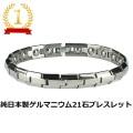 日本製・純チタン・純ゲルマニウム粒21石(オール・ゲルマニウム) チタンの硬さが10倍 ブレスレット