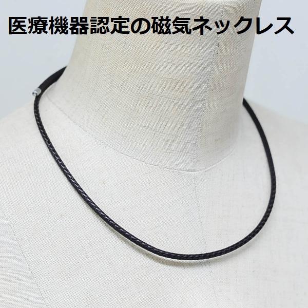医療機器認定の磁気ネックレス おしゃれ 肩こりネックレス・エボニーカラー 装着時最長50センチ