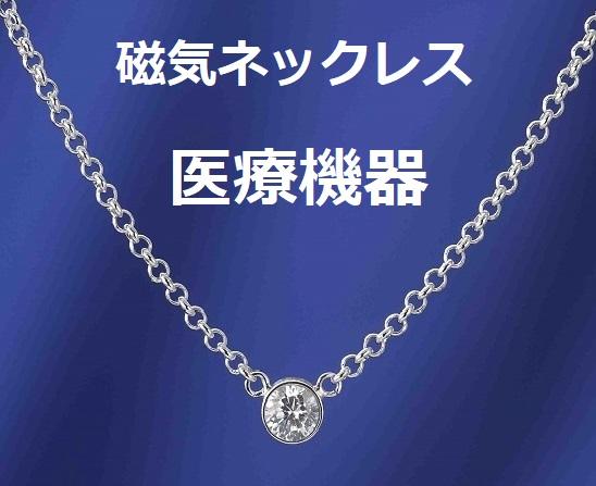 医療機器認定の磁気ネックレス キュービックジルコニア・ティファニー 一粒ダイヤタイプ・女性 肩こりネックレス 約45cm