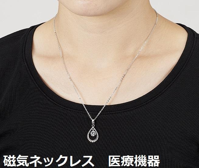医療機器認定の磁気ネックレス 揺れるキュービック おしゃれ 女性用ネックレス 肩こり解消 肩こりネックレス 約45cm