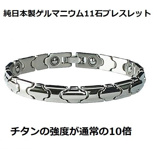 日本製・純チタン・純ゲルマニウム粒11石(オール艶タイプ) チタンの強度が10倍 ブレスレット