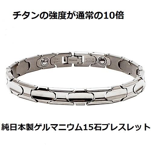 日本製・純チタン・純ゲルマニウム粒15石(艶タイプ) チタンの強度が10倍 ブレスレット