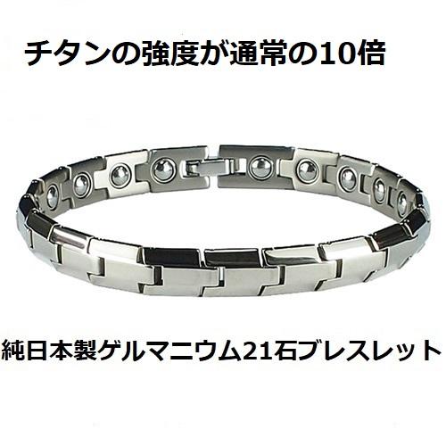 日本製・純チタン・純ゲルマニウム粒21石(オール・ゲルマニウム) チタンの強度が10倍 ブレスレット