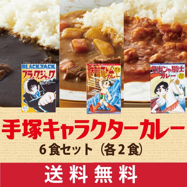 【送料無料】手塚キャラクターカレー6食セット