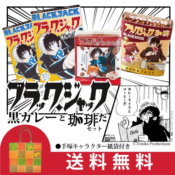 【送料無料】『ブラック・ジャック黒カレーと珈琲だ』セット【紙袋2点付】
