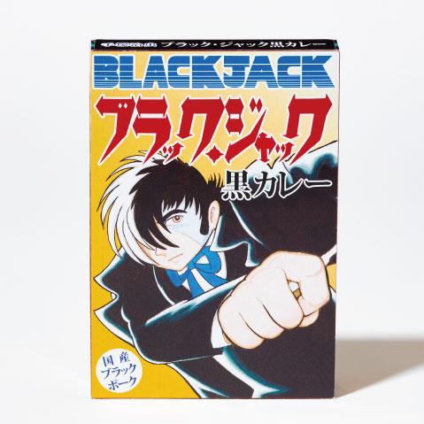 ブラック・ジャック黒カレー