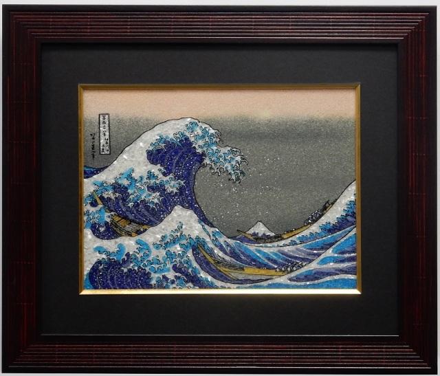 ジュエリー絵画 富嶽三十六景 神奈川沖浪裏