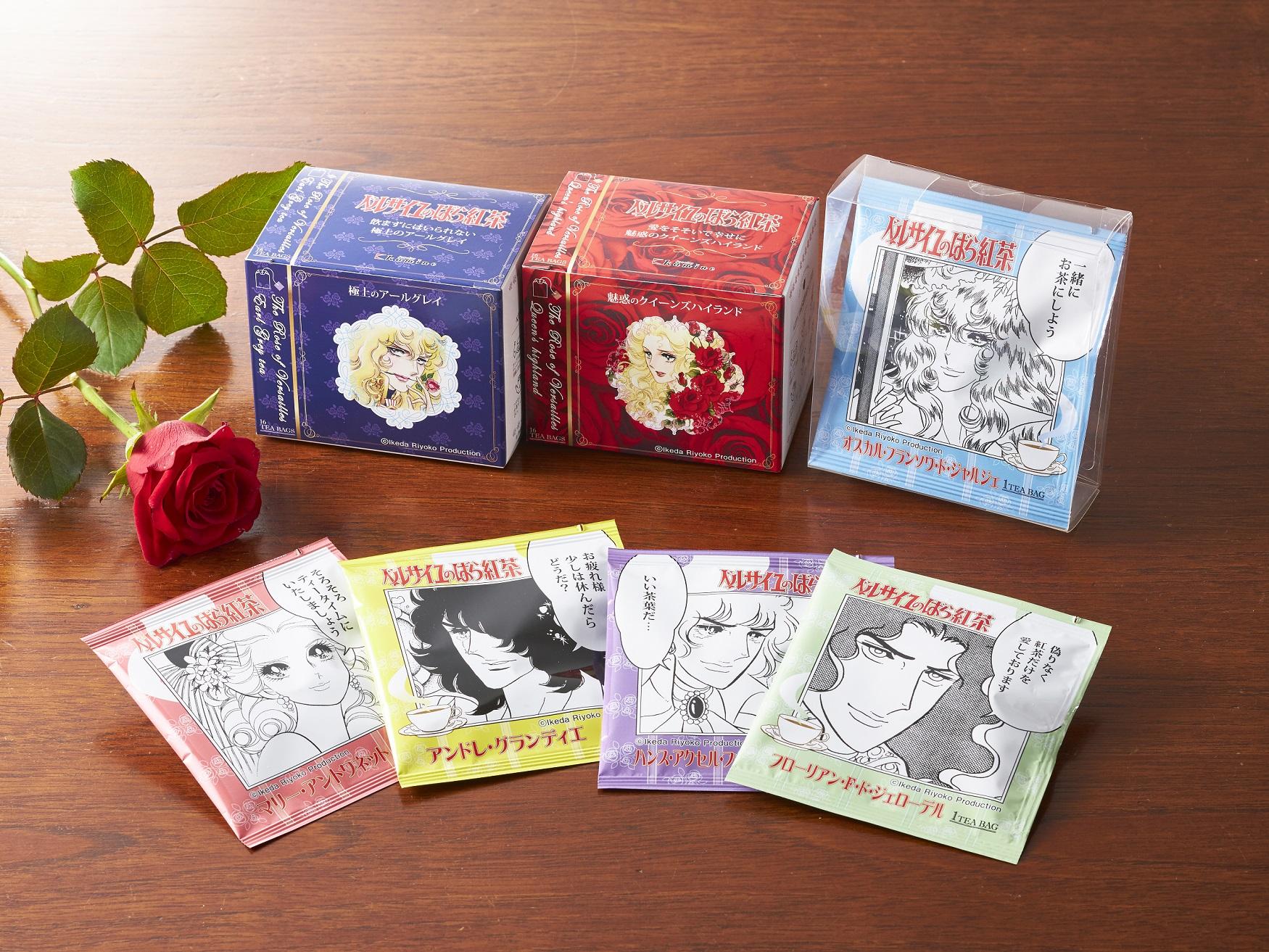 【紙袋3点付き】ベルサイユのばら紅茶3種セット
