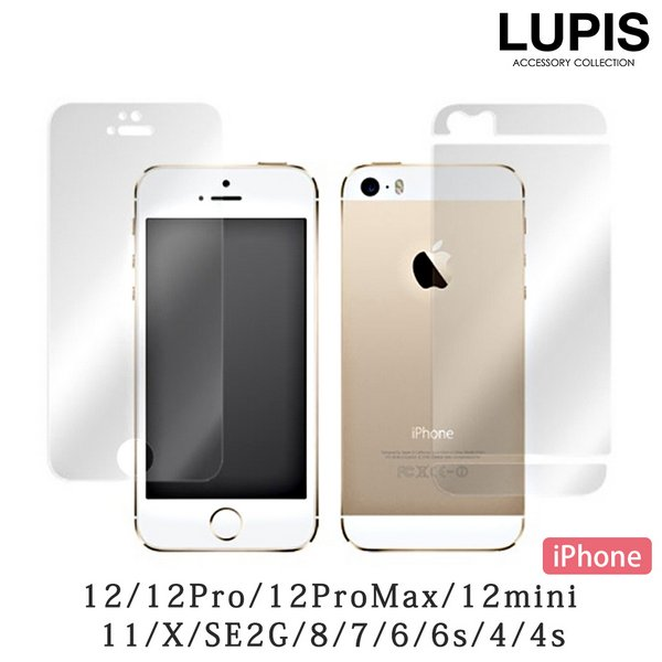 iPhone用保護フィルム両面セット【iPhone4・iPhone4s・iPhone6・iPhone6s・iPhone6plus・iPhone7・iPhone8・iPhoneSE(第2世代)・iPhoneX・iPhone11・iPhone12・iPhone12Pro・iPhone12ProMax・iPhone12mini】