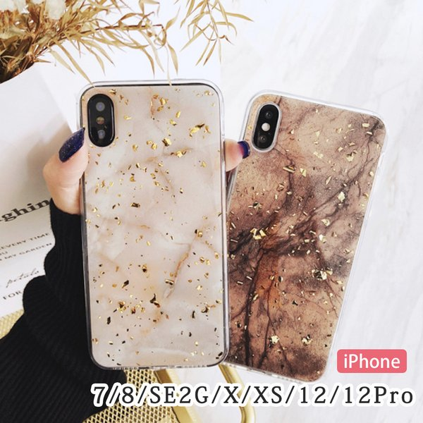 マーブル×ゴールドリーフiPhoneケース【iPhone7・iPhone8・iPhoneSE(第2世代)・iPhoneX・iPhoneXS・iPhone12・iPhone12Pro】