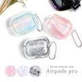 グリッターラメAirPodsケース【AirPods Pro】
