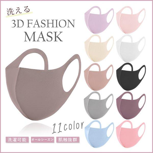 【11色展開】洗える3Dマスク
