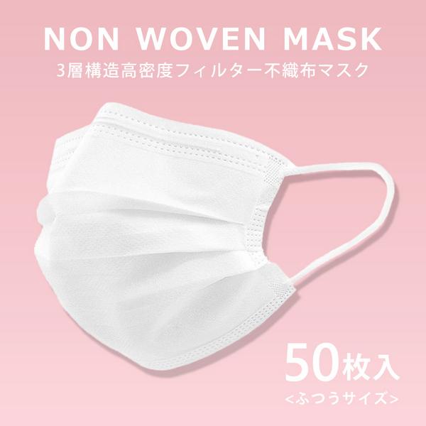 【即納 送料無料 50枚入】3層構造高密度不織布マスク