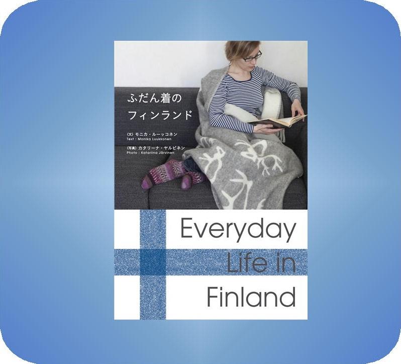 本「ふだん着のフィンランド」