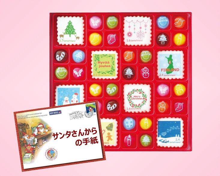 サンタさんからの手紙(子ども~一般向け)&マーブルチョコ・クッキーセット