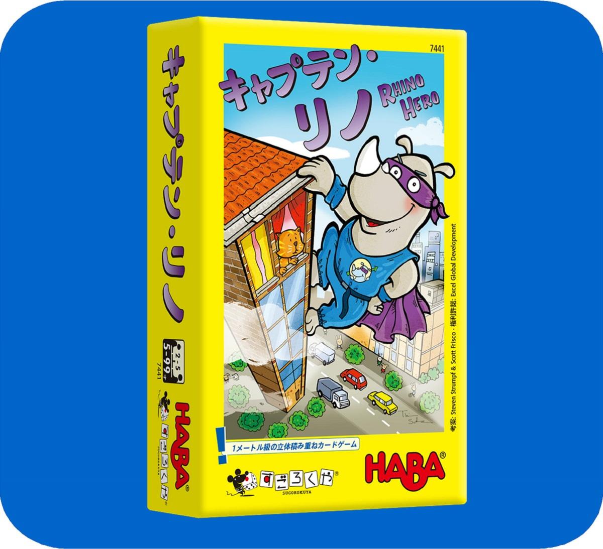 カードゲーム「キャプテン・リノ」