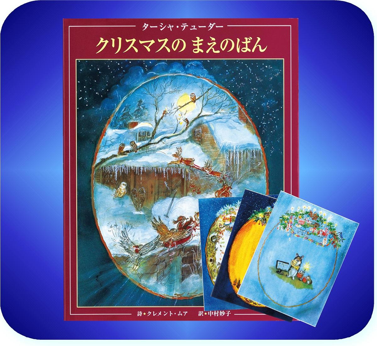 絵本「クリスマスのまえのばん」