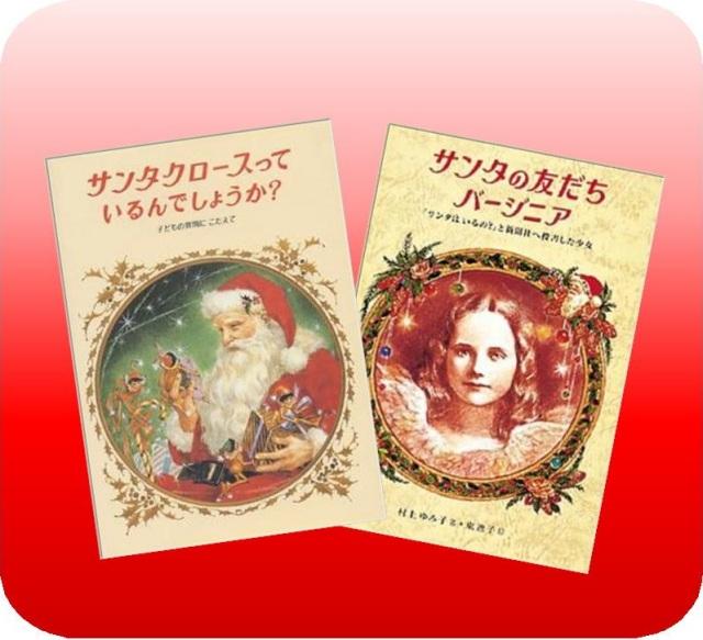 「サンタクロースっているんでしょうか?」「サンタの友だちバージニア」2冊セット