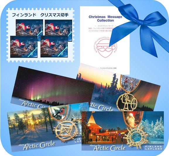 サンタの国「フィンランド」から届くあなたの書いたクリスマスカード
