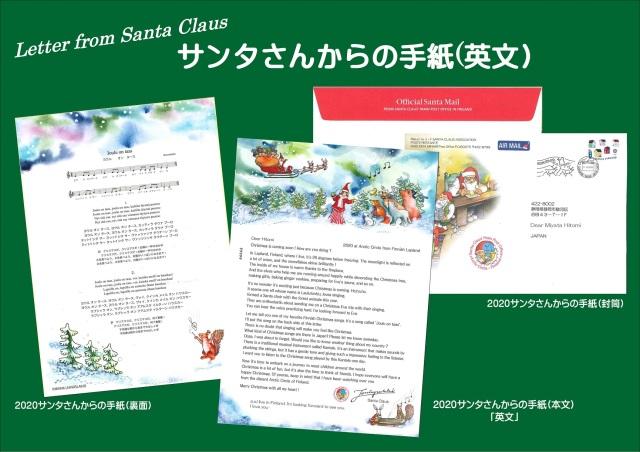 サンタさんからの手紙【英文】