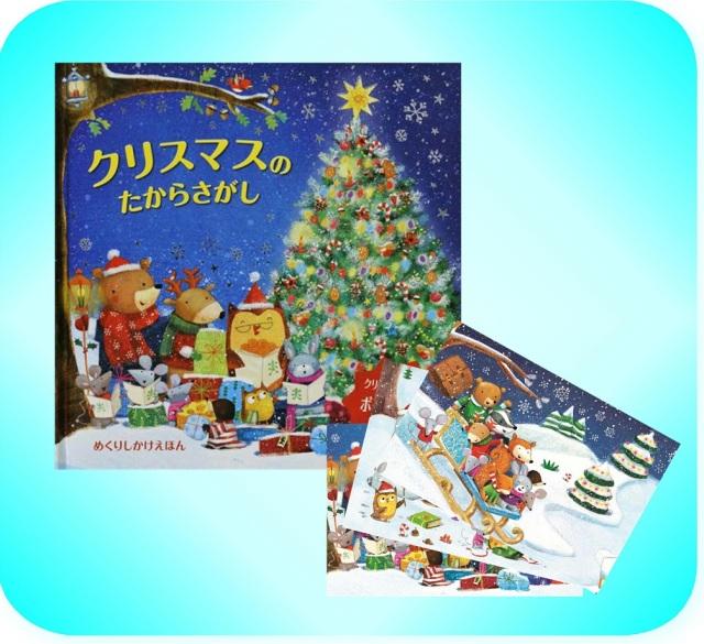 めくりしかけ絵本「クリスマスのたからさがし」