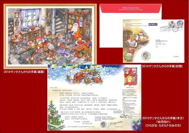 サンタさんからの手紙(幼児向け)