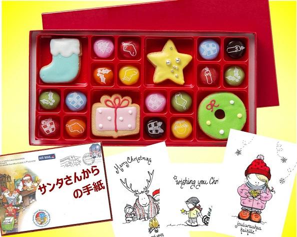 サンタさんからの手紙(子ども~一般向け)&クッキー・マーブルセット